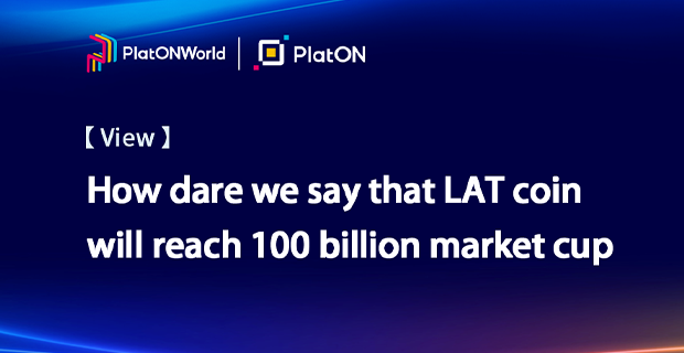 View | How dare we say that LAT coin will reach 100 billion market cup