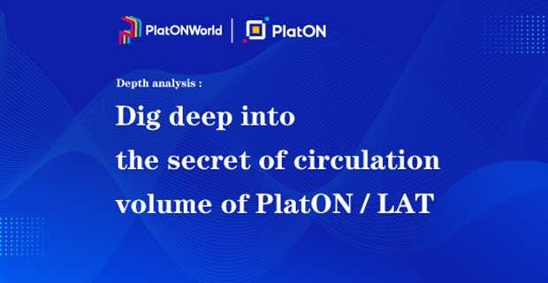 Depth analysis | Dig deep into the secret of circulation volume of PlatON / LAT