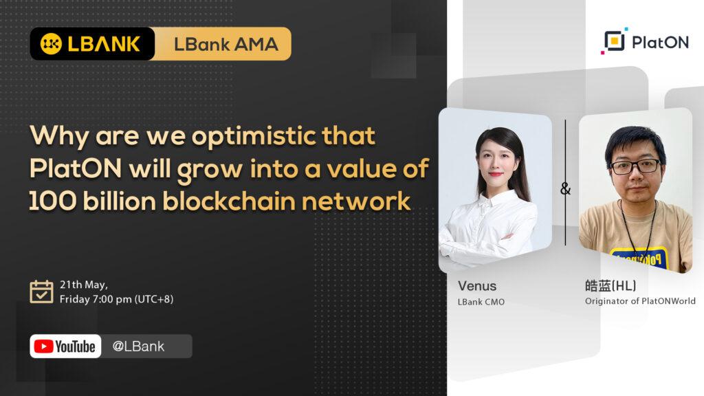 PlatONWorld & LBank AMA | 皓蓝:为什么我们看好PlatON能成长为千亿市值区块链网络?