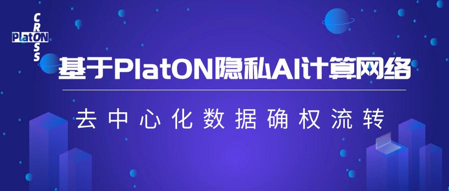 PlatON Cross | 基于PlatON隐私AI计算网络的去中心化数据确权流转