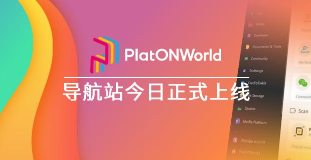 PlatONWorld导航站正式上线