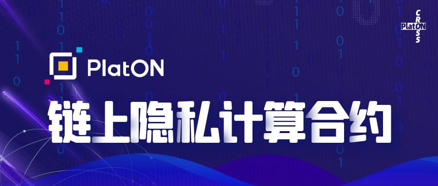 PlatON Cross | PlatON链上隐私计算合约