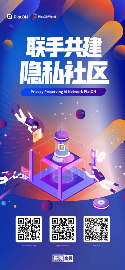 PlatONWorld   一起来,联手共建隐私社区!